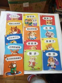 拉粑粑系列(3-6岁套装10册)/幼儿情商、行为管理亲子绘本  共13册合售 送两本