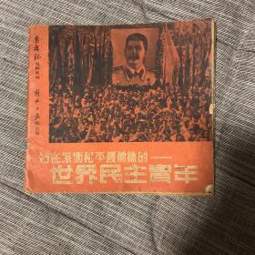 红色收藏 站在保卫和平最前线的——世界民主青年 1950年初版仅5000册