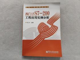 西門子S7-200工程應用實例分析