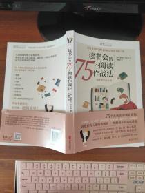 阅读理论经典书系: 读书会的75个阅读作战法