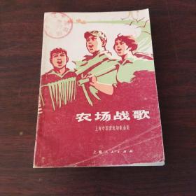 农场战歌——上海市国营农场歌曲集