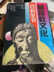基督教文化百科全书【精装】              b25-6