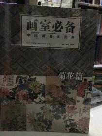画室必备:中国画技法图典(菊花篇)