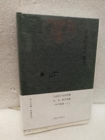 """云雀叫了一整天(布面精装""""木心全集"""")(毛边本)"""