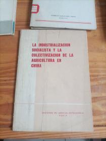中国的社会主义工业化和农业集体化 (西)