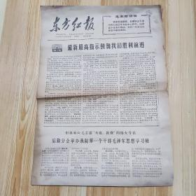 文革报纸:《东方红报》(第85期)1967年10月14日