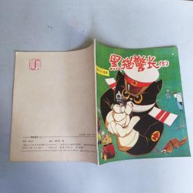 黑猫警长(三)