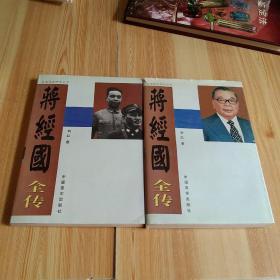 蒋经国全传(上下卷)