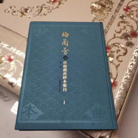 梅兰芳藏珍稀戏曲抄本汇刊 第一册