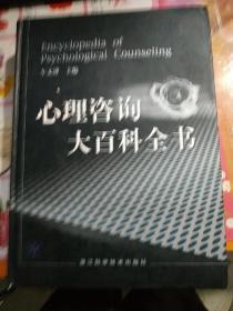 心理咨询大百科全书
