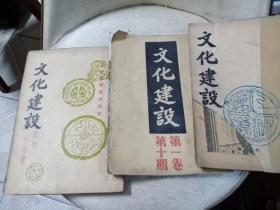 文化建设 月刊 第一期 第六期 第十期 (民国时期)