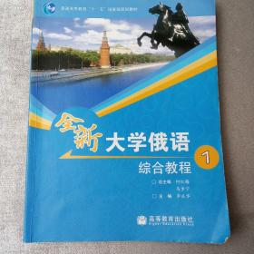 普通高等教育十一五国家级规划教材:全新大学俄语综合教程1