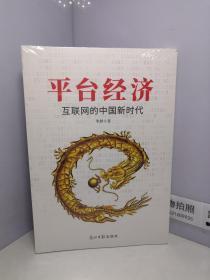 平台经济互联网的中国新时代【全新未开封】