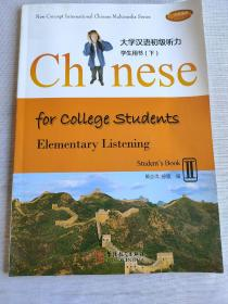 大学汉语初级听力学生用书 (下)