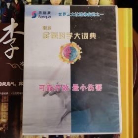 新编全医药学大词典