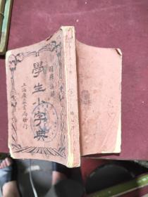 学生小字典 上海广益书局1951年再版