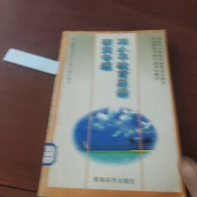 邓小平教育思想研究专题