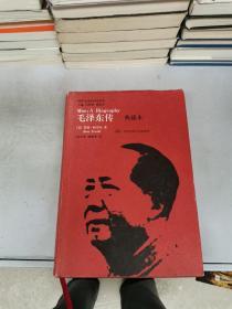 毛泽东传(典藏本)【满30包邮】