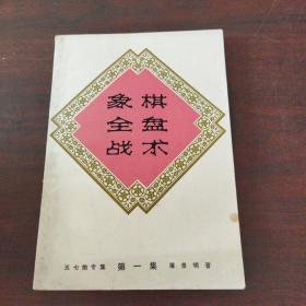 象棋全盘战术(第一集):五七炮专集