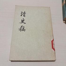 清史稿(十四)