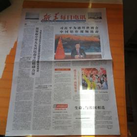 新华每日电讯2021年10月2日