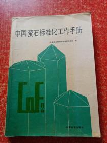 中国萤石标准化工作手册