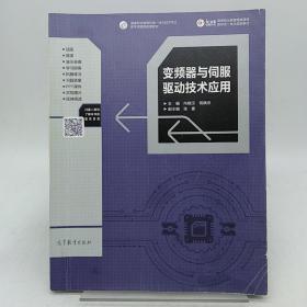 变频器与伺服驱动技术应用