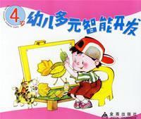 幼儿多元智能开发(4岁)(注音版)❤ 弋平 编文 金盾出版社9787508244013✔正版全新图书籍Book❤