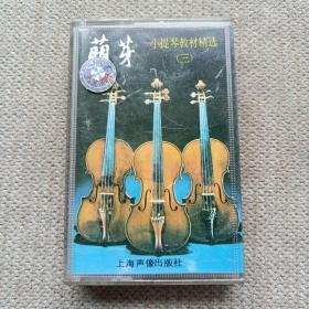 磁带 萌芽 小提琴教材精选(三)