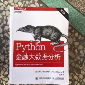 Python金融大数据分析第2版
