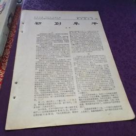 【1965年剪报影印件】:《初到阜平》【载于北京日报 1965.8.17,品如图】