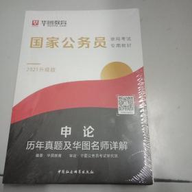 2021升级版申论历年真题及华图名师详解