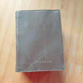 常用中草药手册 人民卫生出版社