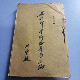 吴稚晖学术论著( 第三编)民国二十四年再版,书品请仔细见图。