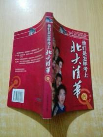他们是怎样考上北大清华的:一位教师、也是一位父亲对18位北京四中网校学员回访对话实录