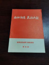 毛泽东思想哺育下的革命青年 第四辑 胸怀朝阳 扎根山村