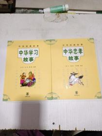 中华经典故事中华学习故事等2本