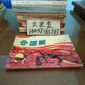 诗集:中国潮(作者熊明泽签名本。包正版现货)