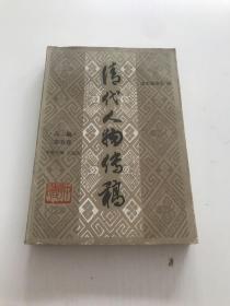 清代人物传稿第五卷(上)