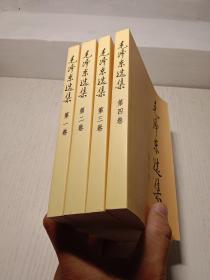 毛泽东选集(第1--4卷)