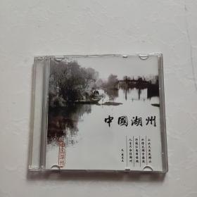 光盘:中国湖州   盒装1碟