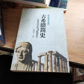 古罗马简史