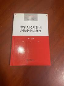中华人民共和国合伙企业法释义