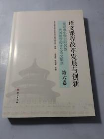 北京市小学百所名校优秀教学设计及论文集萃. 第六卷