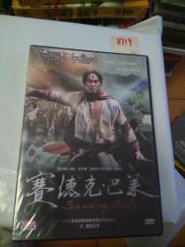 DVD赛德克巴莱(未开封)