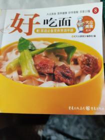 家庭必备营养烹调手册---好吃面