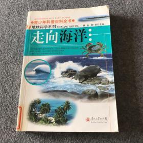 青少年科普百科全书:走向海洋