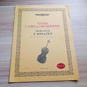 马尔切洛F大调与g小调大提琴奏鸣曲(内附分谱——西洋管弦乐教学曲库(库存   1)