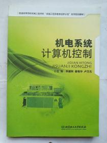 """机电系统计算机控制/普通高等院校机械工程学科""""卓越工程师教育培养计划""""系列规划教材"""