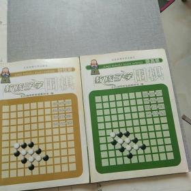 教孩子学围棋 初级班&提高班(两本同售)